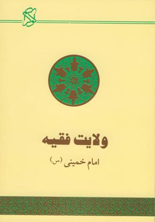 دانلود کتاب ولایت فقیه امام خمینی + موبایل سایت قبس