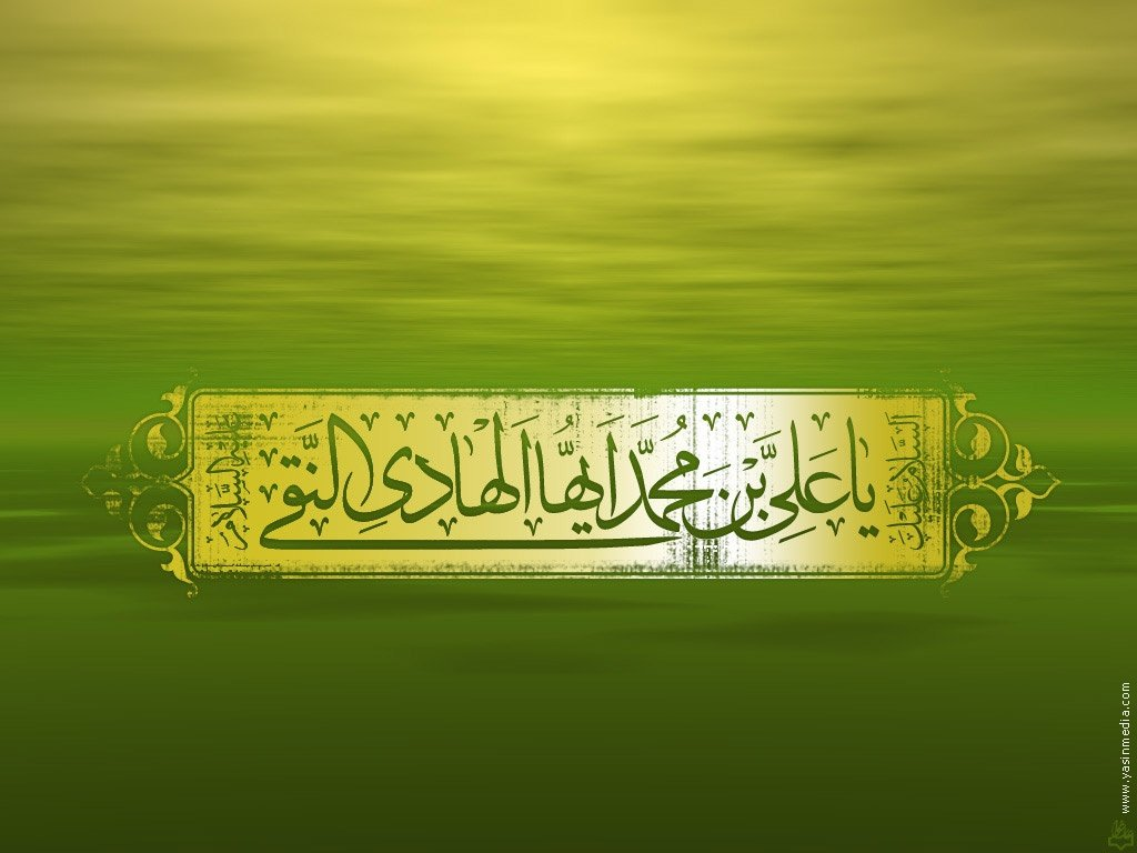 http://askdin.com/gallery/images//8087/1_Emam_Hadi006.jpg