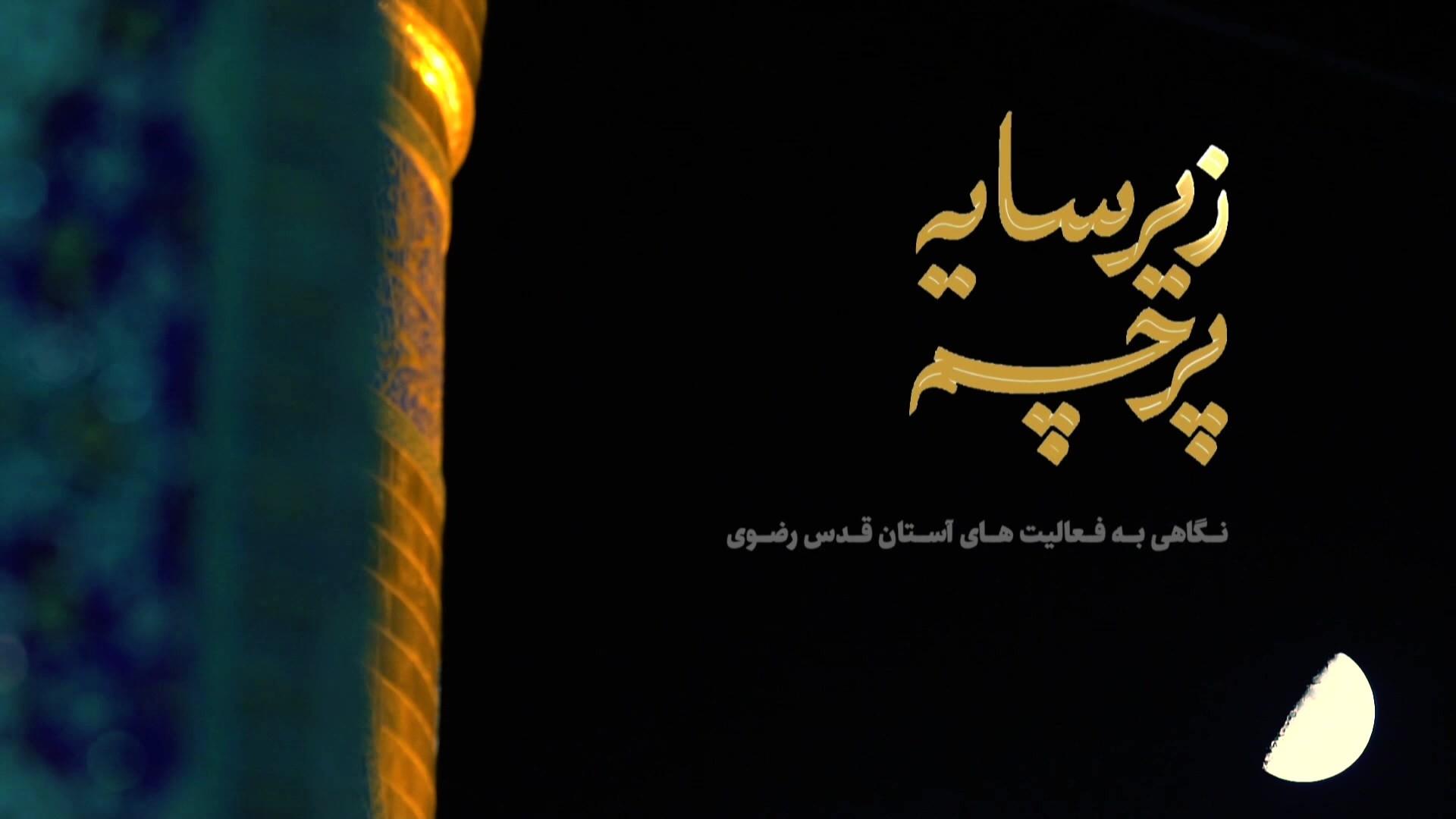 http://zahra-media.ir/wp-content/uploads/2021/06/637508847991054583.jpg