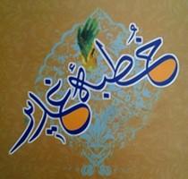 https://www.zahra-media.ir/wp-content/uploads/2013/10/Khotbeh1.jpg