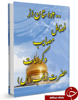 200 داستان از فضائل و کرامات حضرت زینب (س) + دانلود کتاب