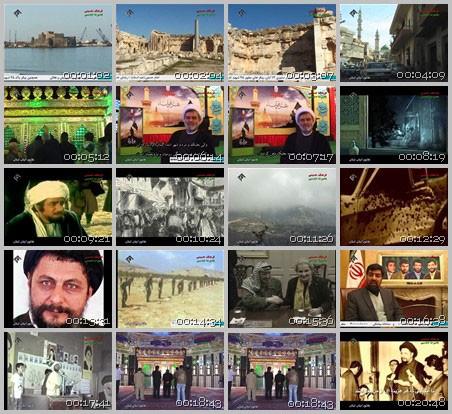 فیلم مستند عاشوراییان لبنان / بررسی تاثیر قیام امام حسین علیه السلام بر قیام مردم لبنان علیه رژیم صهیونیستی