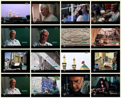 فیلم مستند من اینجا هنوز دلتنگم / روایت بازسازی حرم امام حسین (علیه السلام)