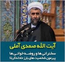https://www.zahra-media.ir/wp-content/uploads/2012/12/Samadi11.jpg