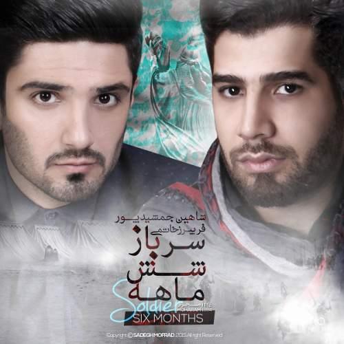 دانلود آلبوم جدید شاهین جمشیدپور و فریبرز خاتمی به نام سرباز شش ماهه