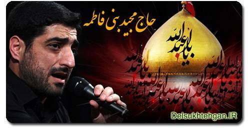 https://www.zahra-media.ir/wp-content/uploads/2014/01/banifatemeh-moharam921.jpg