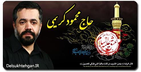 https://www.zahra-media.ir/wp-content/uploads/2013/11/karimi-moharam92-1.jpg