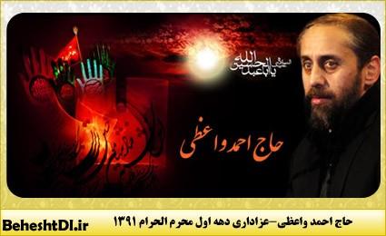 https://www.zahra-media.ir/110/2012/12/vaezi-moharam91-ads3.jpg