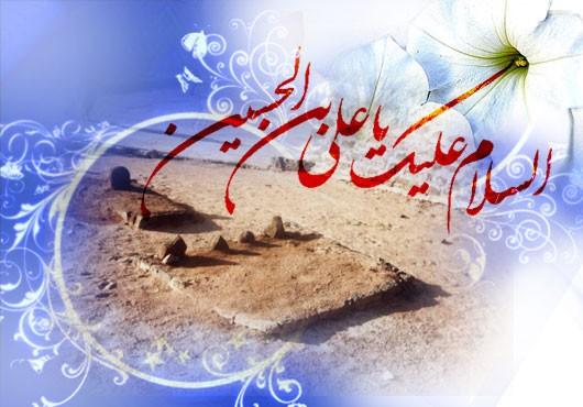 http://todarvar.com/darvar/wp-content/uploads/20100713_2004660348_imam_sajad1.jpg