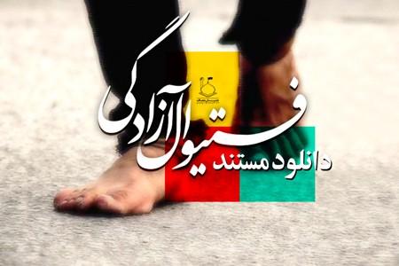 فستیوال آزادگی / پیاده روی اربعین حسینی