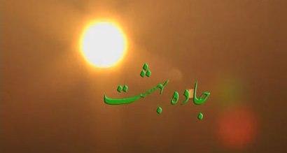 فیلم مستند جاده بهشت / روایتی از پیادهروی بزرگ اربعین حسینی (علیه السلام) / قسمت اول