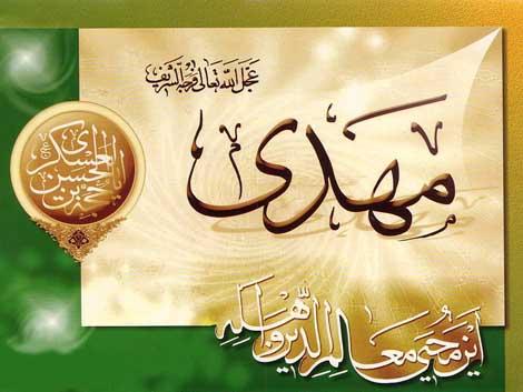 http://mazhabi-bash.loxblog.com/upload/m/mazhabi-bash/image/1_mahdi01.jpg