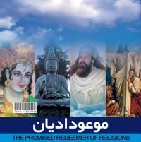 https://www.zahra-media.ir/wp-content/uploads/2013/07/88c8acd23703263c3337f366e33481ec_M.jpg