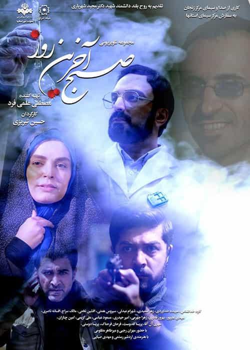 https://www.zahra-media.ir/wp-content/uploads/2021/10/Sobhe-Akharin-Rooz-min.jpg