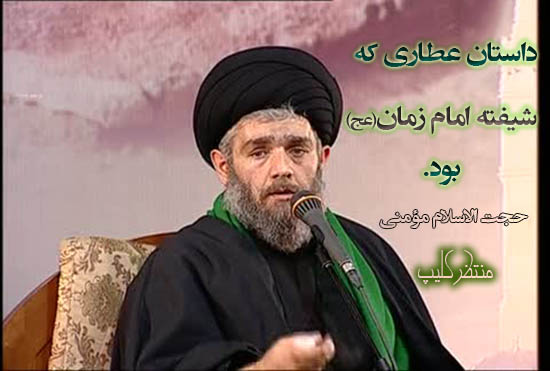 https://www.zahra-media.ir/wp-content/uploads/2014/04/attar_ashegh_emam_zaman_aj_.jpg