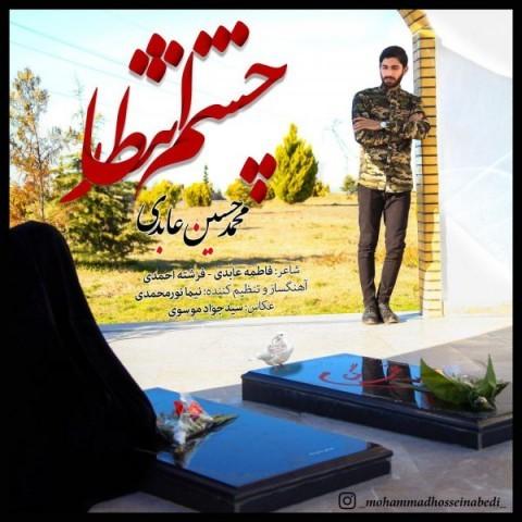https://www.zahra-media.ir/wp-content/uploads/2021/10/mohammad-hossein-abedi-cheshm-entezar-2020-03-14-22-17-12.jpg