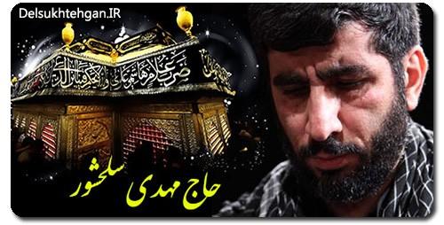 https://www.zahra-media.ir/wp-content/uploads/2014/01/salahshur-moharam922.jpg