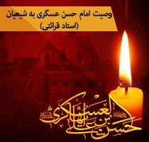 https://www.zahra-media.ir/110/2013/01/vasiat-emam-hasan-askari1.jpg