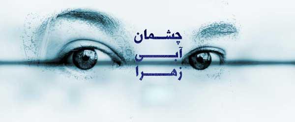 چشمان آبی زهرا